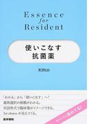 使いこなす抗菌薬 (Essence for Resident)