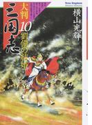 大判三国志 10 劉備の結婚(希望コミックス)