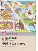 玉川百科こども博物誌 5 音楽のカギ