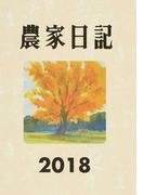 農家日記 2018