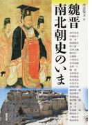 アジア遊学 213 魏晋南北朝史のいま
