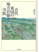 古代東国の地方官衙と寺院