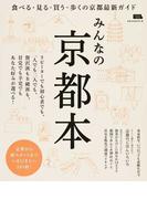 みんなの京都本 (LMAGA MOOK)(エルマガMOOK)