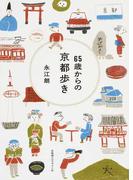 65歳からの京都歩き