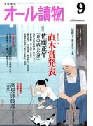 オール讀物 2017年 09月号 [雑誌]