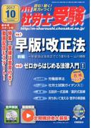 月刊 社労士受験 2017年 10月号 [雑誌]
