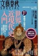 文藝春秋SPECIAL (スペシャル) 2017年 10月号 [雑誌]