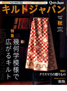 Quilts Japan (キルトジャパン) 2017年 10月号 [雑誌]