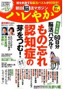 朝日脳活マガジン ハレやか 秋号 2017年 9/5号 [雑誌]