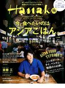Hanako (ハナコ) 2017年 9/14号 [雑誌]