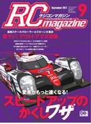 RCmagazine(ラジコンマガジン) 2017年 9月号