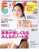 ESSE2017年9月号(デジタル雑誌)