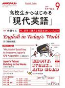 NHKラジオ 高校生からはじめる「現代英語」 2017年9月号(NHKテキスト)
