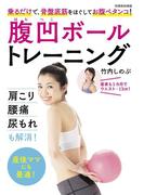 腹凹ボールトレーニング<ボールなし> 乗るだけで、骨盤底筋をほぐしてお腹ペタンコ!(別冊家庭画報)