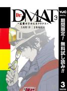 Dr.DMAT~瓦礫の下のヒポクラテス~【期間限定無料】 3