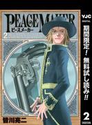 PEACE MAKER【期間限定無料】 2