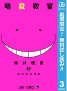 暗殺教室【期間限定無料】 3