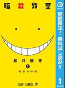 暗殺教室【期間限定無料】 1