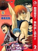 黒子のバスケ カラー版【期間限定無料】 2