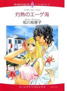 ハーレクインコミックス セット 2016年 vol.41(ハーレクインコミックス)