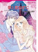 ハーレクインコミックス セット 2016年 vol.40(ハーレクインコミックス)