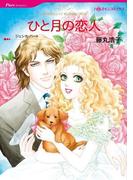 ハーレクインコミックス セット 2016年 vol.39(ハーレクインコミックス)