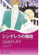 ハーレクインコミックス セット 2016年 vol.38(ハーレクインコミックス)
