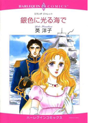 ハーレクインコミックス セット 2016年 vol.29(ハーレクインコミックス)