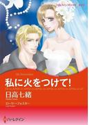 ハーレクインコミックス セット 2016年 vol.27(ハーレクインコミックス)