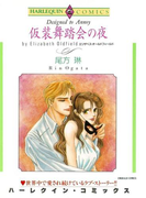 ハーレクインコミックス セット 2016年 vol.26(ハーレクインコミックス)