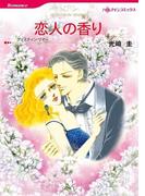 ハーレクインコミックス セット 2016年 vol.24(ハーレクインコミックス)