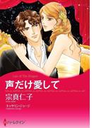 ハーレクインコミックス セット 2016年 vol.23(ハーレクインコミックス)