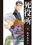 死役所 9巻(バンチコミックス)