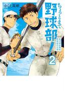 ちょっとまて野球部!―県立神弦高校野球部の日常― 2巻(バンチコミックス)