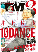 ヤングマガジン サード 2017年 Vol.9 [2017年8月5日発売]