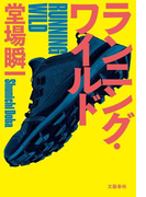 ランニング・ワイルド(文春e-book)