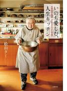 いのち愛しむ 人生キッチン 92歳の現役料理家・タミ先生のみつけた幸福術