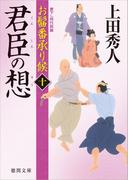 お髷番承り候 十 君臣の想(徳間文庫)