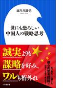 世にも恐ろしい中国人の戦略思考(小学館新書)(小学館新書)