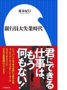 【期間限定価格】銀行員大失業時代(小学館新書)(小学館新書)