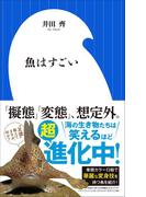 【期間限定価格】魚はすごい(小学館新書)(小学館新書)