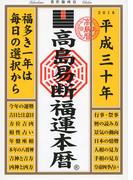 高島易断福運本暦 平成三十年