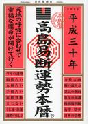 高島易断運勢本暦 平成三十年