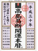 高島易断開運本暦 平成三十年
