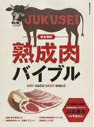 完全理解熟成肉バイブル (柴田書店MOOK)