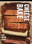 CHEESE BAKE 混ぜるだけで作れるケーキ、マフィン、クッキー