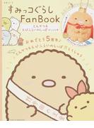 すみっコぐらしFanBook とんかつ&えびふらいのしっぽがっつり号 (生活シリーズ)