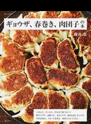 ギョウザ、春巻き、肉団子の本