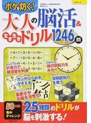 大人の脳活&生き生きドリル1246問 ボケを防ぐ! (生活シリーズ)