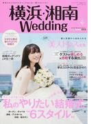 """横浜・湘南Wedding No.19(2017) チャート式で見つける私のやりたい結婚式""""6スタイル"""""""